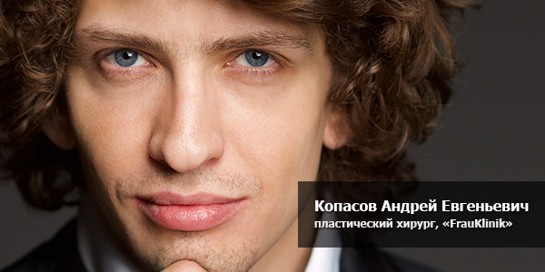 хирург Андрей Копасов
