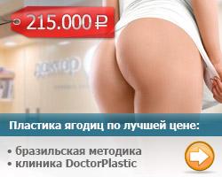 Глютеопластика по лучшей цене