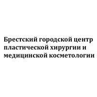 Брестский городской центр пластической хирургии и медицинской косметологии