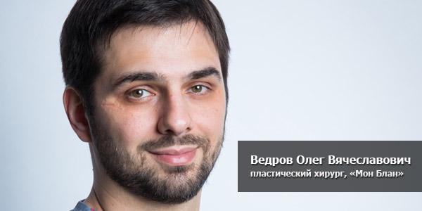 пластический хирург Олег Ведров