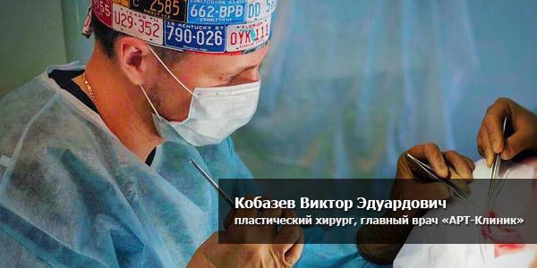 доктор Кобазев за работой