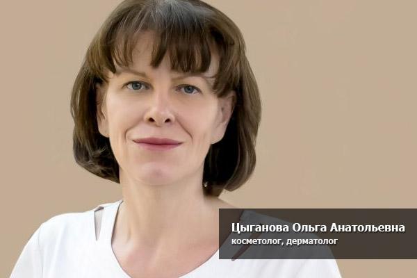 косметолог Ольга Анатольевна Цыганова