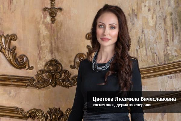 косметолог Людмила Вячеславовна Цветова