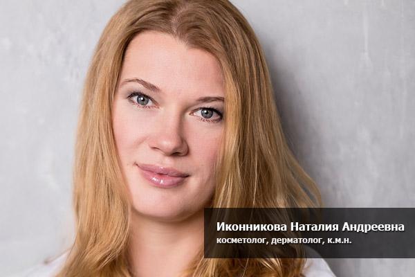косметолог Наталья Андреевна Иконникова