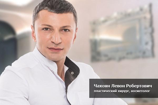 косметолог, пластический хирург Чахоян Левон Робертович