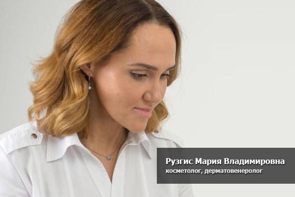 косметолог Рузгис Мария Владимировна