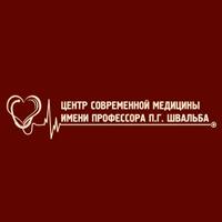 Центр современной медицины имени профессора П.Г. Швальба