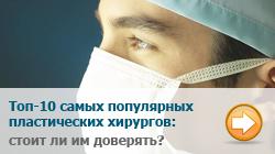 Топ 10 самых популярных пластических хирургов